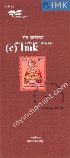 India 1997 Sant Dnyaneshwar (Cancelled Brochure) - buy online Indian stamps philately - myindiamint.com