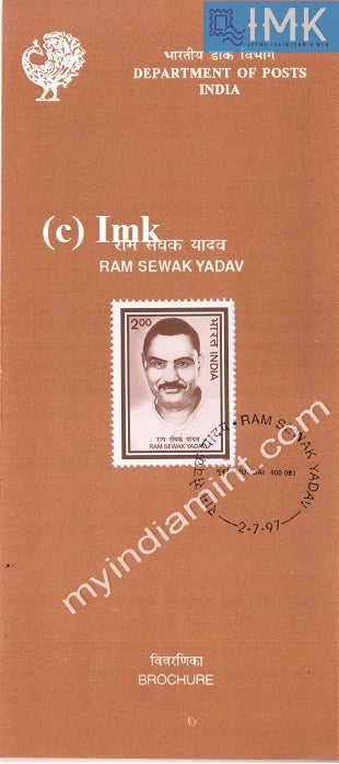 India 1997 Ram Sewak Yadav (Cancelled Brochure) - buy online Indian stamps philately - myindiamint.com