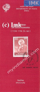 India 1997 Sri Basaveswara (Cancelled Brochure) - buy online Indian stamps philately - myindiamint.com