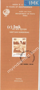 India 1997 Sant Kavi Sunderdas (Cancelled Brochure) - buy online Indian stamps philately - myindiamint.com