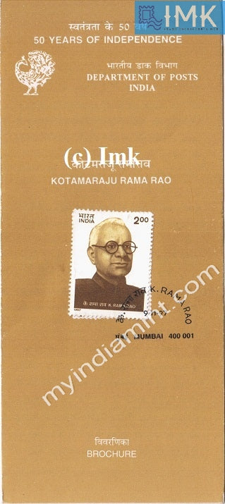 India 1997 Kotamaraju Rama Rao (Cancelled Brochure) - buy online Indian stamps philately - myindiamint.com