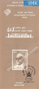 India 1998 Dr. Zakir Husain (Cancelled Brochure) - buy online Indian stamps philately - myindiamint.com