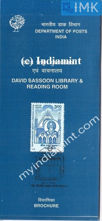 India 1998 David Sassoon Library (Cancelled Brochure) - buy online Indian stamps philately - myindiamint.com