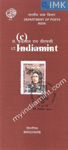 India 1998 Lt. Indra Lal Roy DFC (Pilot Of 1st World War) (Cancelled Brochure) - buy online Indian stamps philately - myindiamint.com