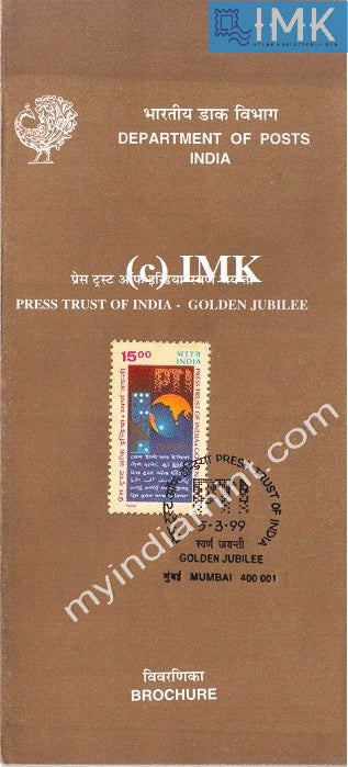 India 1999 Press Trust Of India (Cancelled Brochure) - buy online Indian stamps philately - myindiamint.com