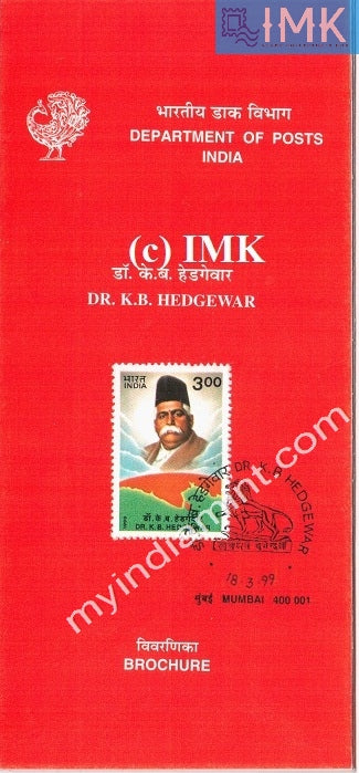 India 1999 Dr. Keshavrao Baliram Hedgewar (Cancelled Brochure) - buy online Indian stamps philately - myindiamint.com