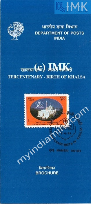 India 1999 300th Anniv. Of Khalsa Panth (Cancelled Brochure) - buy online Indian stamps philately - myindiamint.com