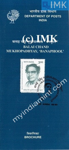 India 1999 Dr. Balai Chand Mukhopadhyay (Cancelled Brochure) - buy online Indian stamps philately - myindiamint.com