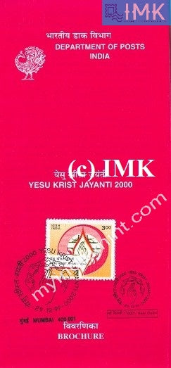 India 1999 2000th Birth Anniv. Of Jesus Christ (Cancelled Brochure) - buy online Indian stamps philately - myindiamint.com