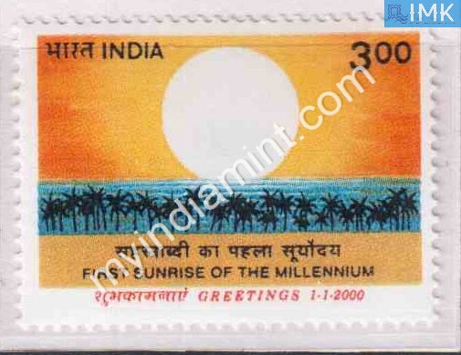 India 2000 MNH New Millennium Greetings - buy online Indian stamps philately - myindiamint.com
