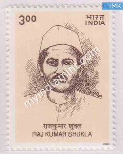 India 2000 MNH Raj Kumar Shukla - buy online Indian stamps philately - myindiamint.com