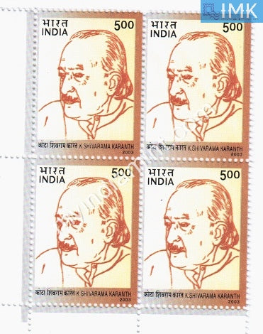 India 2003 MNH Kota Shivarama Karanth (Block B/L 4) - buy online Indian stamps philately - myindiamint.com