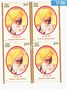 India 2004 MNH Bhagat Puran Singh (Block B/L 4) - buy online Indian stamps philately - myindiamint.com