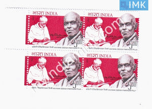 India 2005 MNH Kavimani Desiga Vinayagam Pillai (Block B/L 4) - buy online Indian stamps philately - myindiamint.com