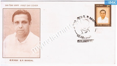 India 2001 MNH B.P. Mandal (FDC) - buy online Indian stamps philately - myindiamint.com