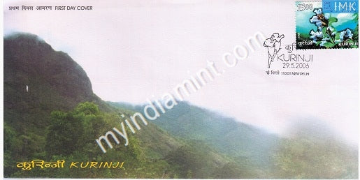 India 2006 MNH Save Kurinji Campaign (FDC) - buy online Indian stamps philately - myindiamint.com
