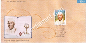 India 2008 MNH Sheik Thambi Pavalar (FDC) - buy online Indian stamps philately - myindiamint.com