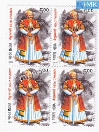 India 2010 MNH Veluthampi (Block B/L of 4) - buy online Indian stamps philately - myindiamint.com