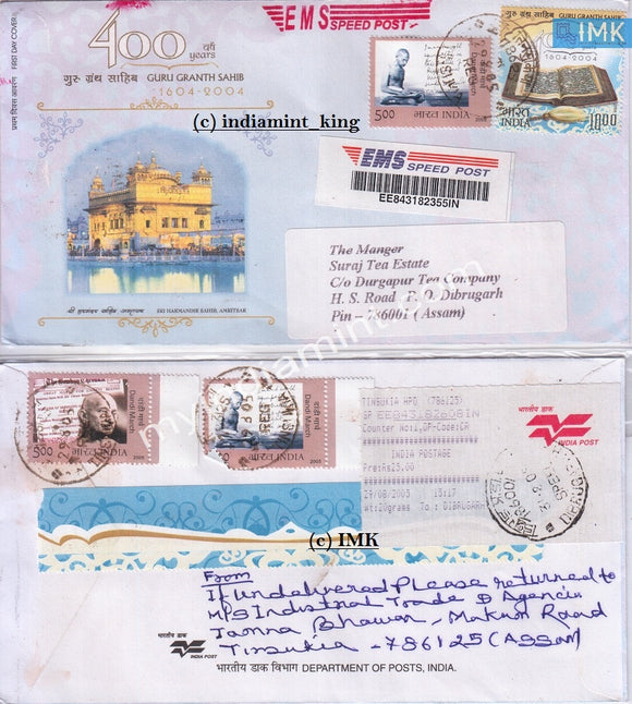 India 2005 Special Cover Commercially Used Guru Granth Sahib Single Stamp #SP2 - buy online Indian stamps philately - myindiamint.com
