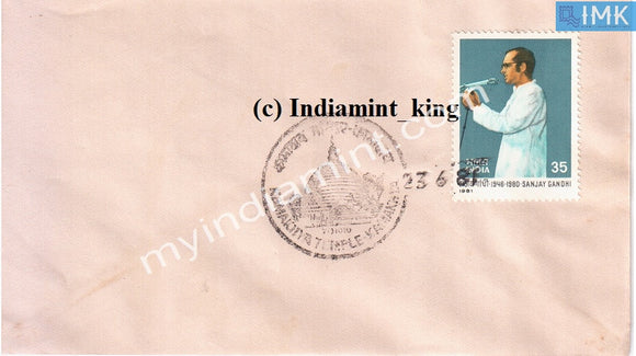 India 1981 Special Cover Sanjay Gandhi - Kamakhya Temple Cancellation #SP7 - buy online Indian stamps philately - myindiamint.com