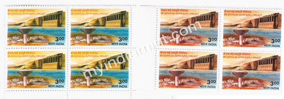 India 1999 Sathya Sai Water Supply Block Error + Normal Dry Print #ER3 - buy online Indian stamps philately - myindiamint.com