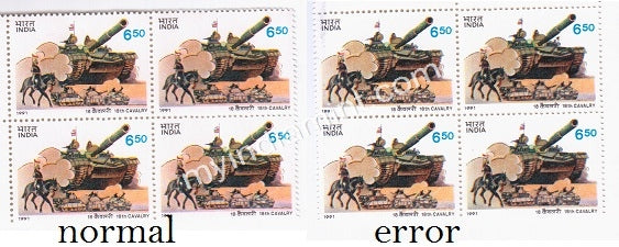 India 1991 18Th Cavalry Error Dry Print Red In Block #ER3 - buy online Indian stamps philately - myindiamint.com