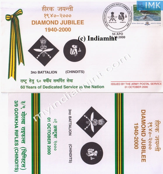 India 2000 Army Cover Diamond Jubilee 3rd BN 9th Gorkha Rifles #A3 - buy online Indian stamps philately - myindiamint.com