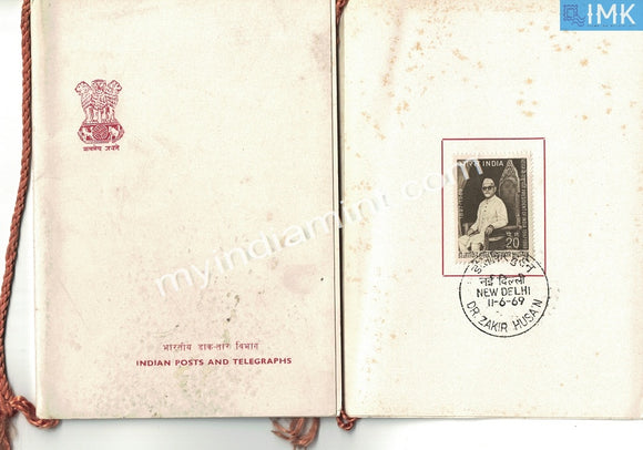 India VIP Folders 1969 Dr. Zakir Husain #V2 - buy online Indian stamps philately - myindiamint.com