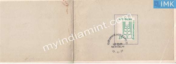 India VIP Folders 1977 Agri Expo Agriculture Exposition #V5 - buy online Indian stamps philately - myindiamint.com