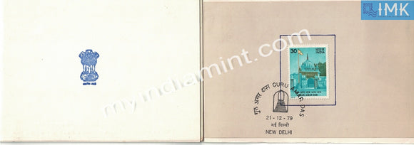 India VIP Folders 1979 Guru Amar Das #V6 - buy online Indian stamps philately - myindiamint.com