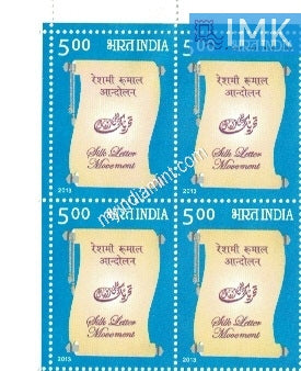 India 2013 Silk Letter Movement  (Block B/L 4)