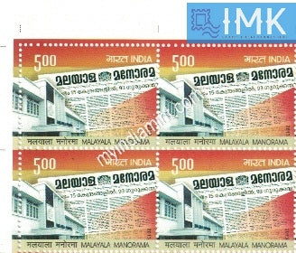 India 2013 125 Years of Malayalam Manorama  (Block B/L 4)