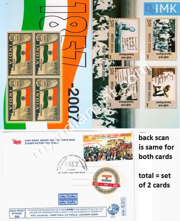 India 2007 Set of 2 Max Cards on Philately 1857-2007 Cancelled #M1