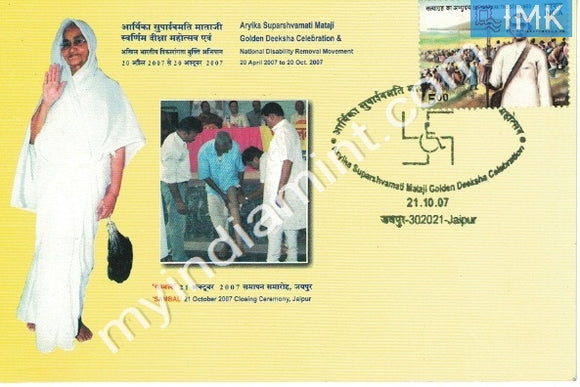 India 2007 Disability Removal Movement Max Card Cancelled #M1