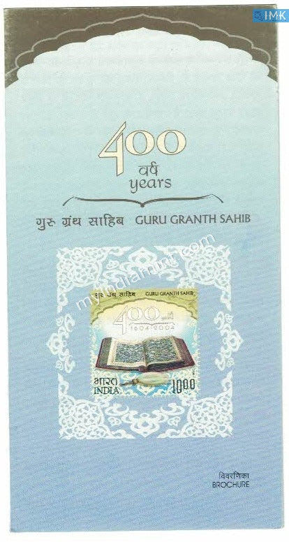 India 2005 Guru Granth Sahib Withdrawn Issue Blank Brochure #SP11