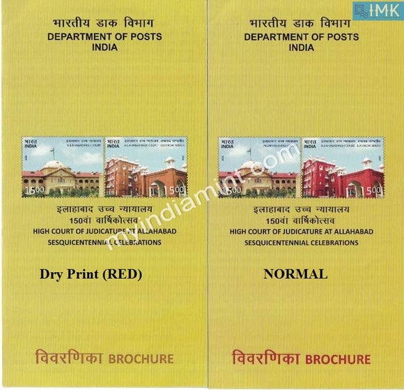 India 2016 Allahabad High Court Set of 2 Brochures Error One normal & One Dry Print #SP11