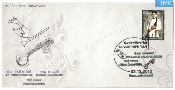 India 2010 Musician T.N. Rajnatham Pillai FDC #SP11