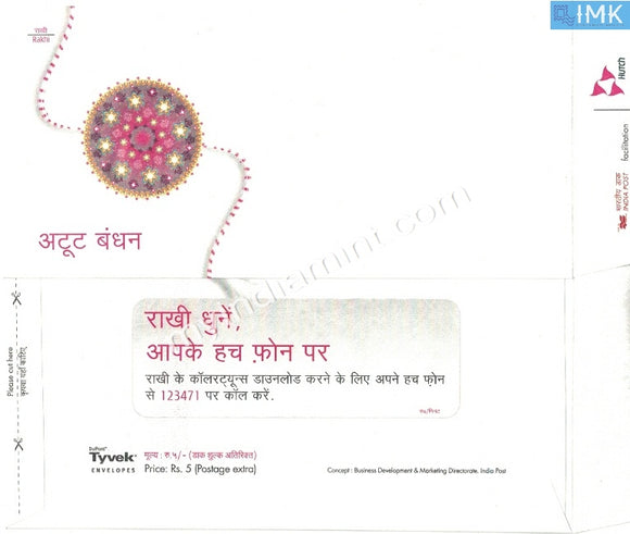 India Rakhi Envelope Issued by India-Post Variety 1 with Advertisement #SP12