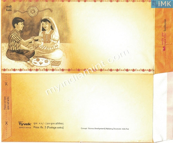 India Rakhi Envelope Issued by India-Post Variety 3 without Advertisement #SP13