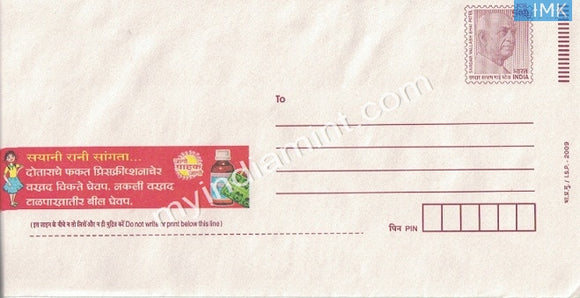 India 2009 Mint Envelope Sardar Vallabhbhai Patel with Advertisement Face Value Rs 5 #SP16