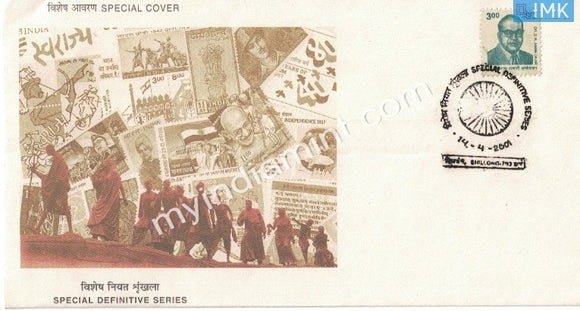 India 2001 B R Ambedkar 8th Series FDC #SP20
