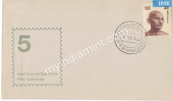 India 1976 Gandhi Definitive 25P Large FDC #SP20