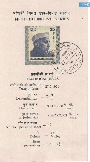 India 1976 Nehru Definitive 25P Large Cancelled Brochure #SP20