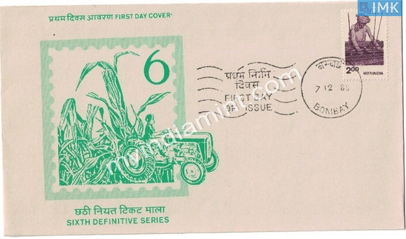 India 1980 6th Definitive FDC on Weaver #SP20