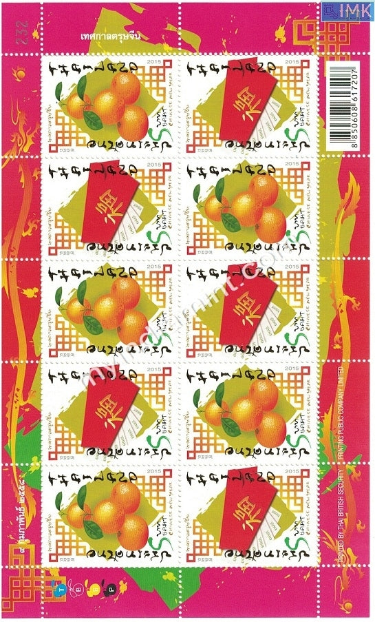 Thailand 2015 Chinese New Year Geeting Oranges Angpao Stamp Sheetlet