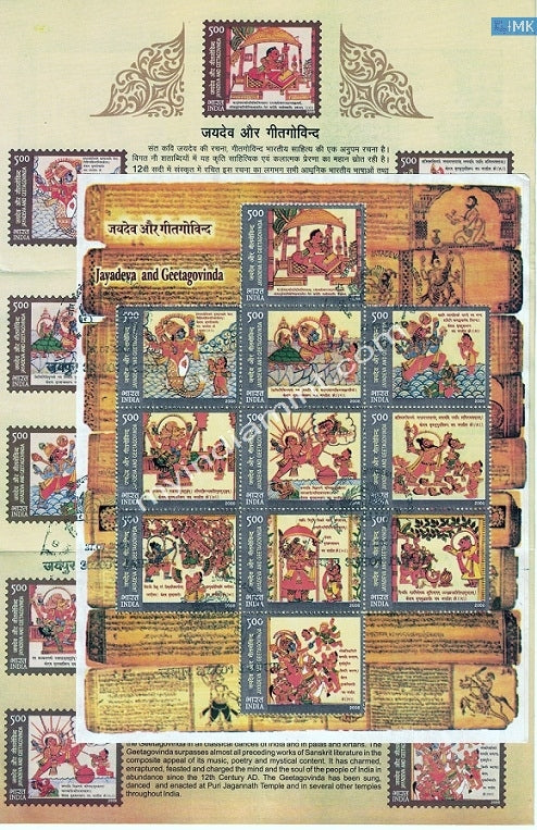 India 2009 Jayadeva & Geetgovinda Miniature Cancelled on Brochure