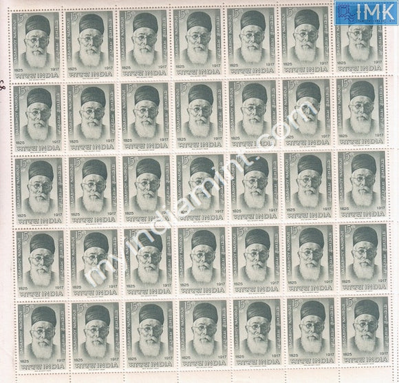 India 1963 Dadabhoy Naoroji (Full Sheet)