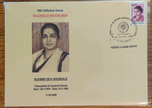 India 2009 Rukmini Devi 10th Series Definitive FDC #SP20