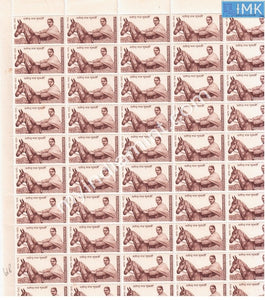 India 1970 Jatindra Nath Mukherjee (Full Sheet)