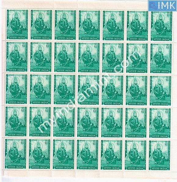 India 1970 Sher Shah Suri (Full Sheet)